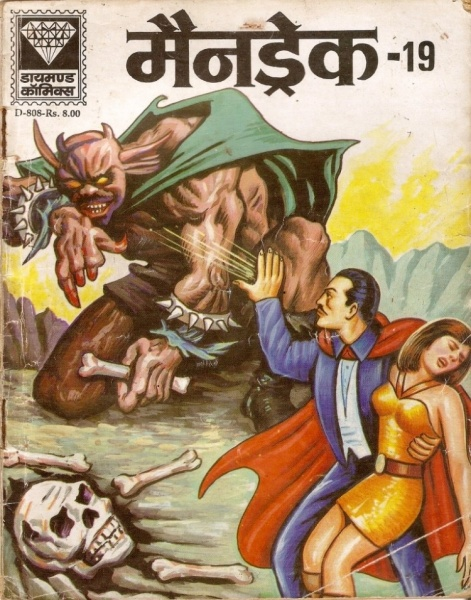 File:Digest-mandrake-019-hindi.jpg